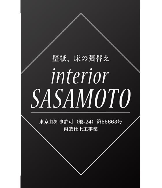 壁紙、床の張替え interior SASAMOTO 東京都知事許可(般-24)第55663号 内装仕上工事業